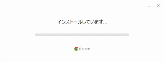 Google Chromeをインストールする方法 ⑦