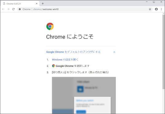 Google Chromeをインストールする方法 ⑧