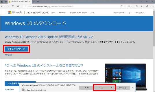 windows10 最新 バージョン
