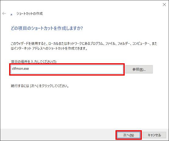日本語入力の機能を再起動させる方法 ②