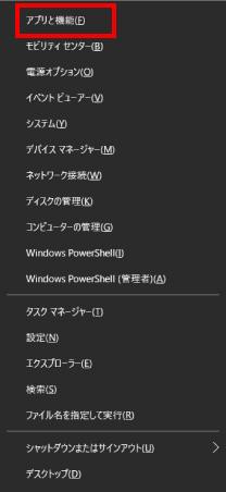 Microsoft Officeの修復方法 ①