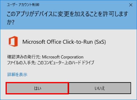 Microsoft Officeの修復方法 ⑤