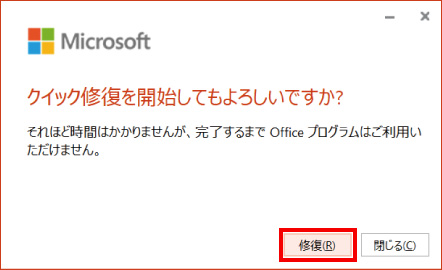 Microsoft Officeの修復方法 ⑦