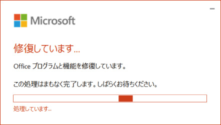 Microsoft Officeの修復方法 ⑧