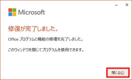 Microsoft Officeの修復方法 ⑨
