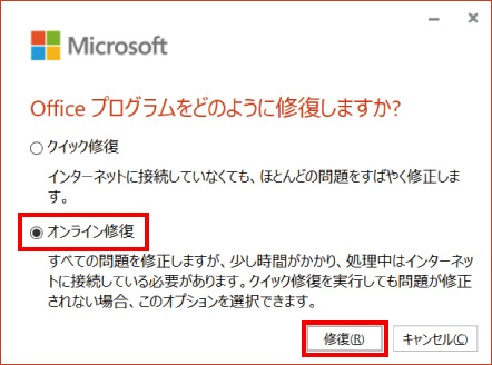 Microsoft Officeの修復方法 ⑩