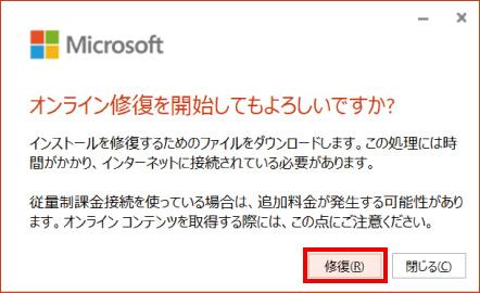 Microsoft Officeの修復方法 ⑪
