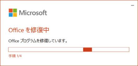 Microsoft Officeの修復方法 ⑫