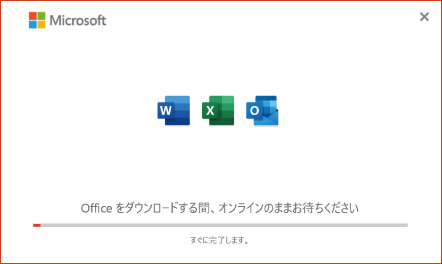 Microsoft Officeの修復方法 ⑬