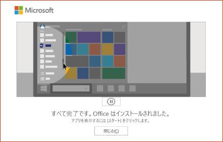 Microsoft Officeの修復方法 ⑭