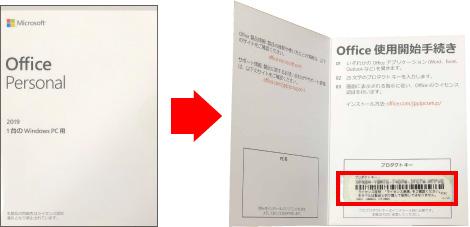 Microsoft Officeの再インストール方法 ①
