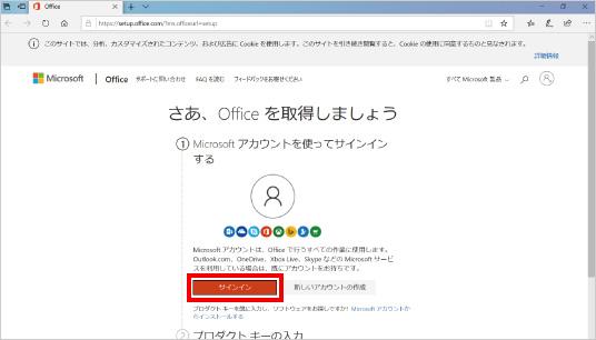 Microsoft Officeの再インストール方法 ②