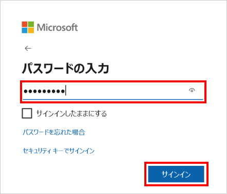 Microsoft Officeの再インストール方法 ④