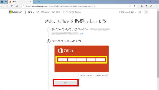 Microsoft Officeの再インストール方法 ⑤