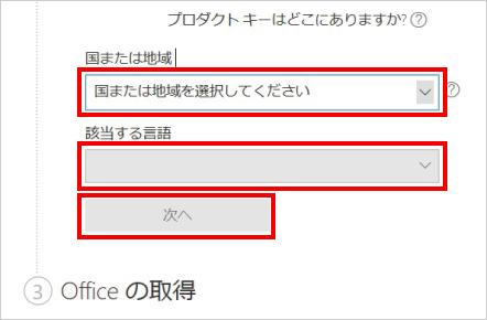 Microsoft Officeの再インストール方法 ⑥