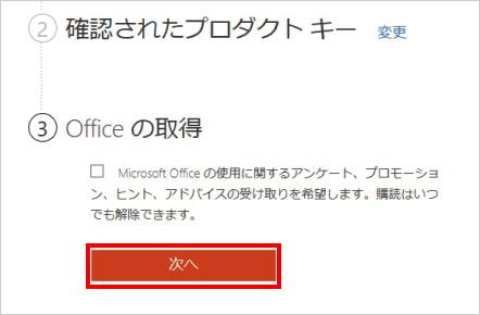 Microsoft Officeの再インストール方法 ⑦