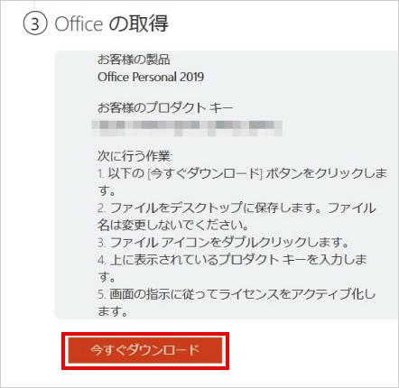 Microsoft Officeの再インストール方法 ⑧