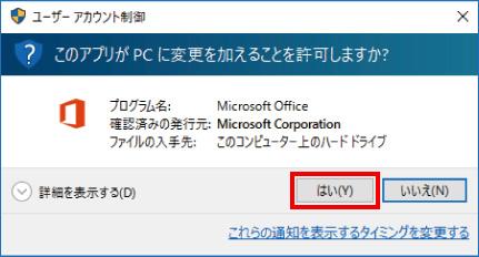 Microsoft Officeの再インストール方法 ⑩