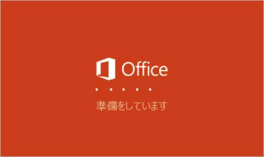 Microsoft Officeの再インストール方法 ⑪