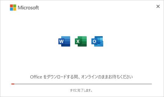 Microsoft Officeの再インストール方法 ⑫