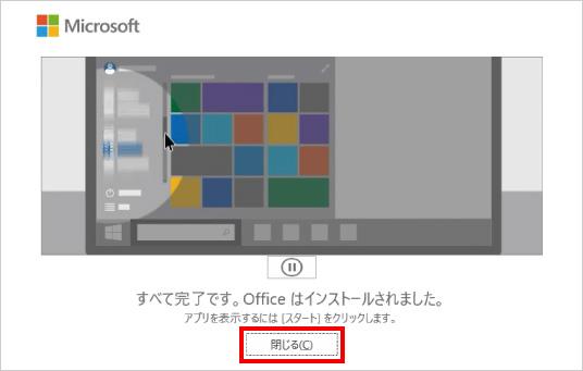 Microsoft Officeの再インストール方法 ⑬