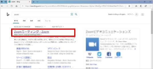 Zoomの利用方法 ②