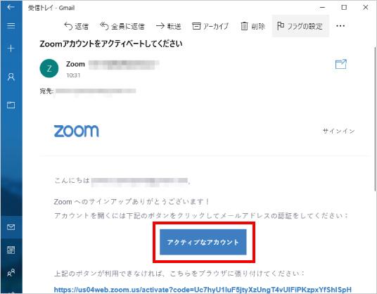 Zoomの利用方法 ⑦