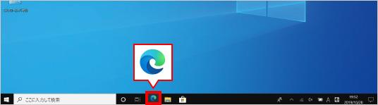 Microsoft Edgeの簡単な使い方 ②