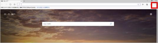 Microsoft Edgeの簡単な使い方 ③