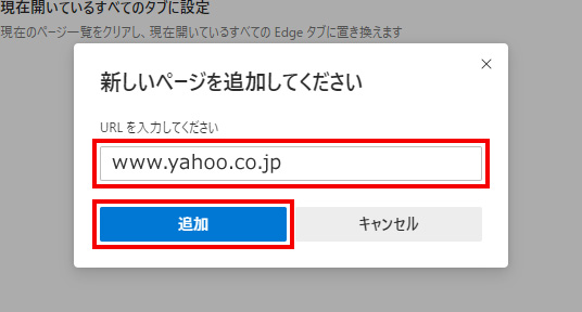 Microsoft Edgeの簡単な使い方 ⑥