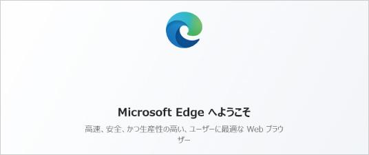 Microsoft Edgeの簡単な使い方 ⑧