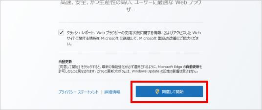 Microsoft Edgeの簡単な使い方 ⑨