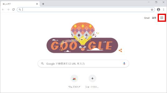 Googleフォトの利用方法 ①