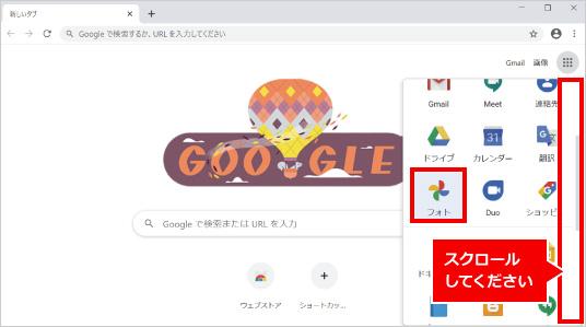 Googleフォトの利用方法 ②