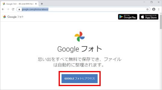 Googleフォトの利用方法 ③