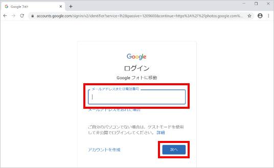 Googleフォトの利用方法 ④