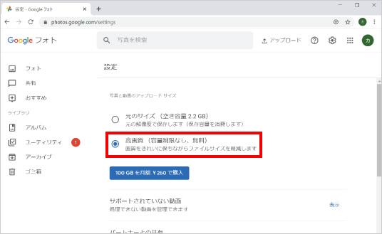 Googleフォトの利用方法 ⑨