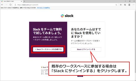 Slackの使い方 ③