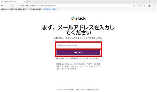 Slackの使い方 ④