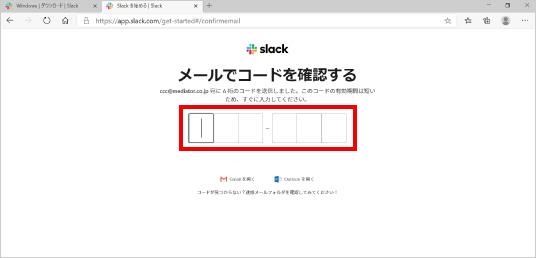 Slackの使い方 ⑤
