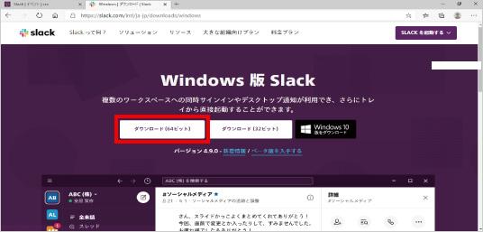 Slackの使い方 ⑬