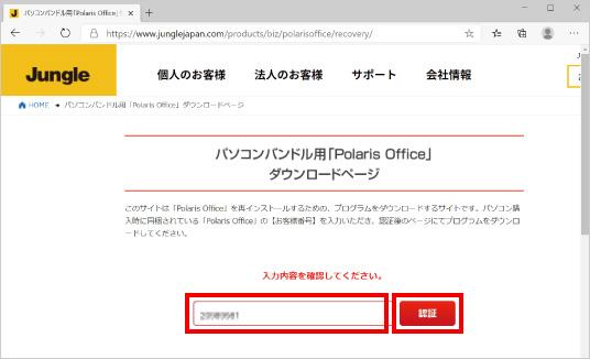 Polaris Officeの再インストール方法 ②