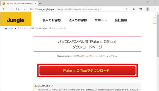 Polaris Officeの再インストール方法 ③