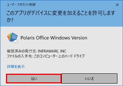 Polaris Officeの再インストール方法 ⑪