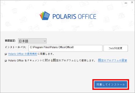 Polaris Officeの再インストール方法 ⑫