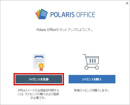 Polaris Officeの再インストール方法 ⑮
