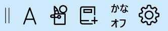 IME言語バーを表示する方法 ③