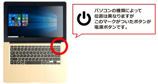パソコンの放電方法 ①